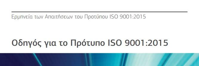 Οδηγός Προτύπου ISO 9001:2015 από την TÜV Hellas