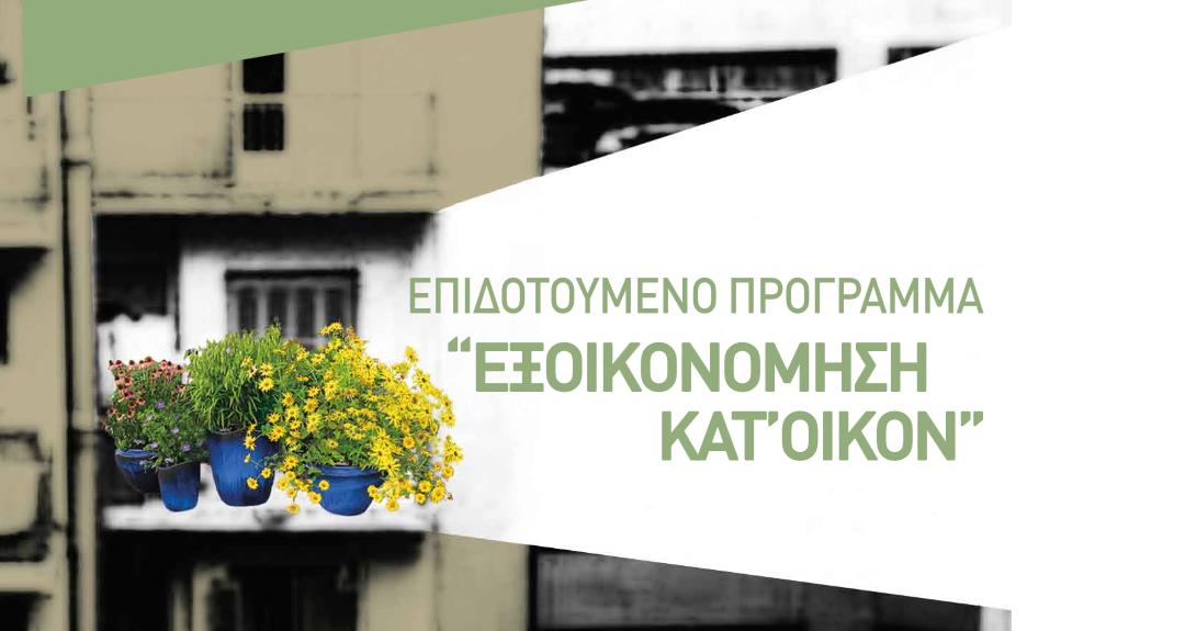 """Το 1ο τρίμηνο του 2017 η προκήρυξη του νέου """"εξοικονομώ"""" – τα βασικά στοιχεία του νέου προγράμματος"""