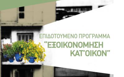 Το 1ο τρίμηνο του 2017 η προκήρυξη του νέου »εξοικονομώ» – τα βασικά στοιχεία του νέου προγράμματος