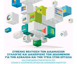 28 Απριλίου – Παγκόσμια Ημέρα για την Ασφάλεια και την Υγεία στην Εργασία (vid)